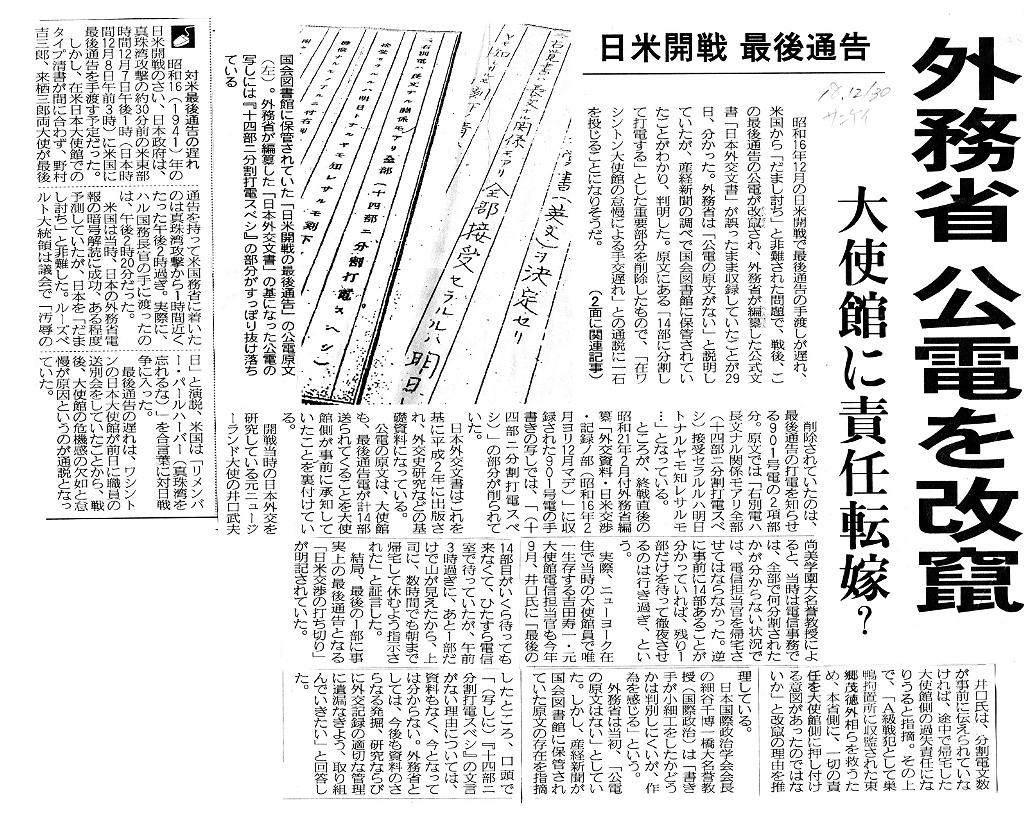 日米開戦 最後通告 外務省が公電を改竄: Depot(ディポ)